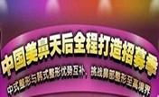伊美尚大牌归来—10.17韩国美鼻教父郑东学来了,你还不约?