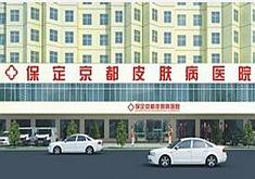 保定京都整形医院