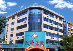 宜春天泽医院