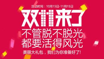 上海华美整形医院双十一整形优惠