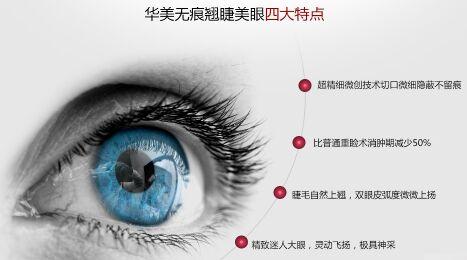 宁夏华美双眼皮手术