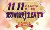 晶肤玻尿酸超市(18品牌厂家·双十一钜惠)