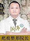 四川军大医学研究所附院专家阎伟