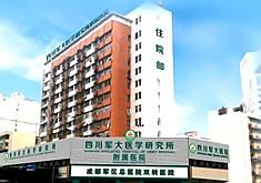 四川军大医学研究所附属医院