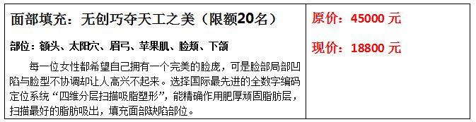 北京武警三院双11活动