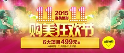 上海喜美医疗美容双十一优惠活动