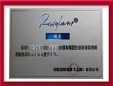 瑞蓝玻尿酸指定临床使用单位