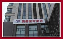 武汉美都医疗美容医院大楼外景