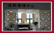 武汉美都医疗美容医院皮肤管理中心
