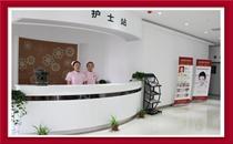 武汉美都医疗美容医院护士站