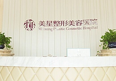 宜昌华美整形美容医院