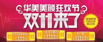 广西梧州华美整形双十一优惠狂欢节