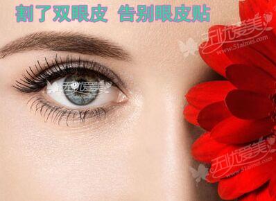 珠海科美双眼皮手术