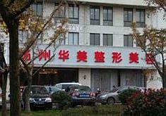 扬州华美整形医院