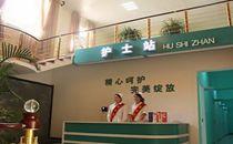 亳州缔美整形医院护士站