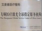 飞顿医疗激光全球制定服务机构