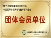 中国医师协会美容与整形医师分会团体会员单位