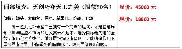 北京武警三院面部填充优惠