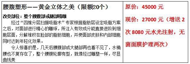 北京武警三院腰腹塑形优惠