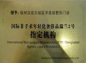 非手术年轻化奢侈品瑞兰2号指定机构