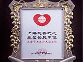 """上海华美荣获""""上海慈善之心基金会员单位"""""""