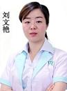 青岛洋美毛发种植医生刘文艳