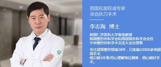 上海华美面部整形专家