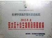 2012年度亚太区十佳生物美容明星机构