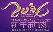 上海玫瑰国际医疗美容医院年终钜惠