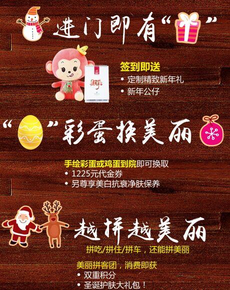 郑州东方圣诞元旦优惠