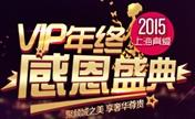 上海真爱医院VIP年终感恩盛典