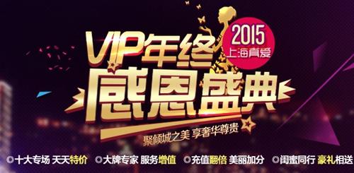 上海真爱年终盛典