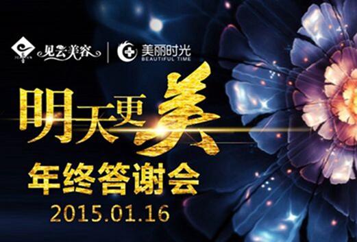 郑州美丽时光年度盛典