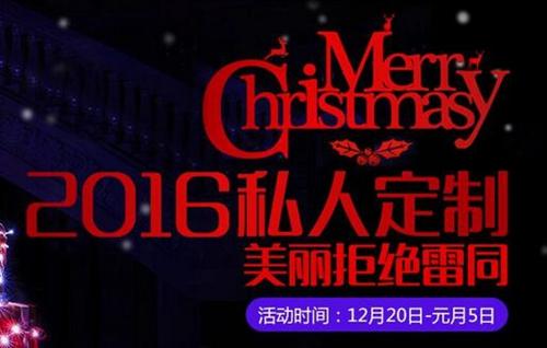 上海伊美尔圣诞节优惠