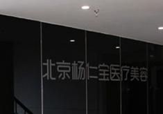 北京杨仁宝医疗整形美容诊所