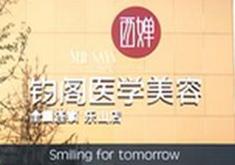 乐山西婵钧阁医学美容门诊部