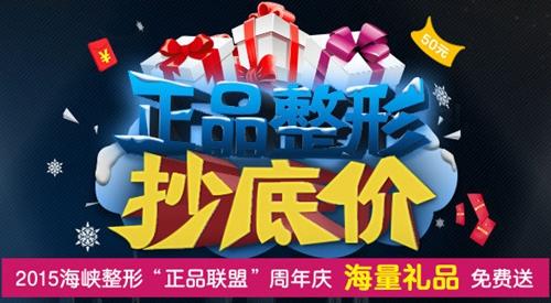 广州海峡周年庆
