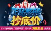 广州海峡正品周年庆助力美丽蜕变