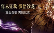 台湾微整形明星院长邀您共度瑞澜年末狂欢沙龙