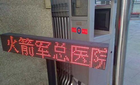 北京二炮更名为火箭军总医院