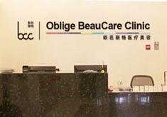 北京欧芭丽格医疗美容诊所