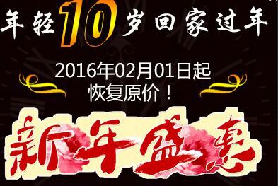 北京京民新年优惠