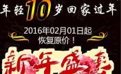 北京京民整形新年盛惠