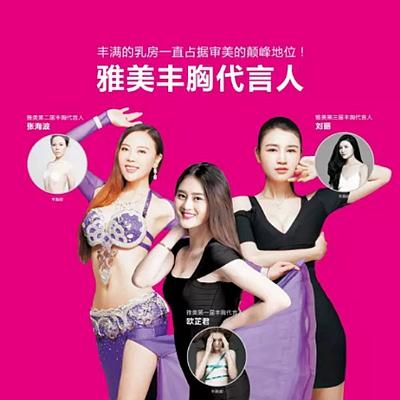 中国女性假体隆胸科普指南