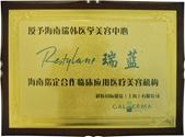瑞蓝海南制定合作临床应用医疗美容机构