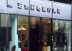 北京艺舍丽格医疗美容整形诊所