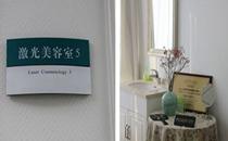 北京伊芙丽格整形激光美肤室
