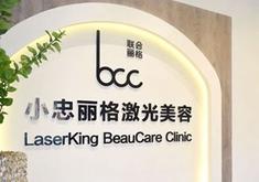 北京小忠丽格医疗美容门诊