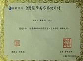 中国台湾医学美容参访研讨