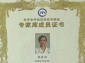 医学参考报美容医学频道医生库成员证书